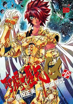 聖闘士星矢EPISODE.G 20-電子書籍