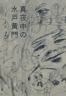 真夜中の水戸黄門-電子書籍