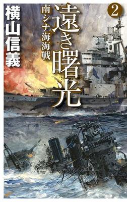遠き曙光2 南シナ海海戦-電子書籍