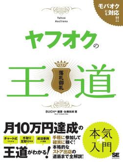ヤフオクの王道-電子書籍