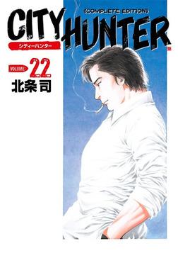 シティーハンター 22巻-電子書籍