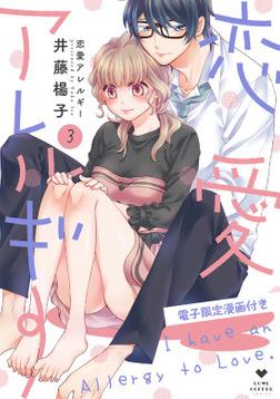 恋愛アレルギー3【電子限定漫画付き】-電子書籍