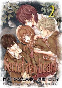 Secret of my heart 2巻