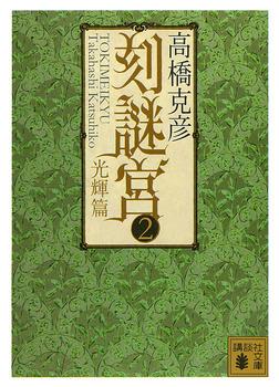 刻謎宮(2) 光輝篇-電子書籍