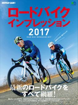 ロードバイクインプレッション 2017-電子書籍
