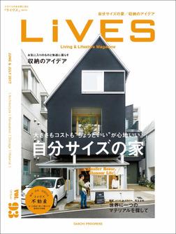 LiVES 93-電子書籍