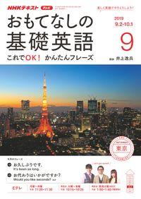 NHKテレビ おもてなしの基礎英語 2019年9月号