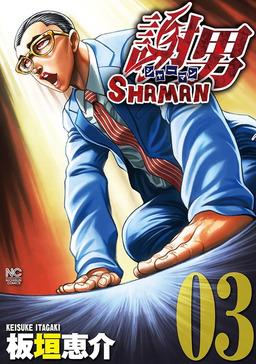Shaman, Volume 3