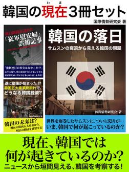 韓国の現在3冊セット-電子書籍