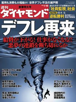 週刊ダイヤモンド 09年1月10日号-電子書籍