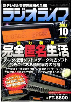 ラジオライフ2003年10月号-電子書籍