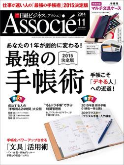 日経ビジネスアソシエ 2014年 11月号 [雑誌]-電子書籍