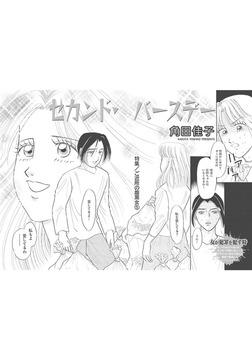 ご近所の腹黒女~セカンド・バースデー~-電子書籍