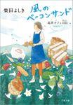 風のベーコンサンド 高原カフェ日誌