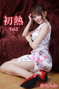 初熱 Vol.2 / 市川みか