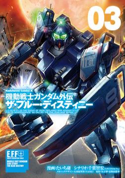 機動戦士ガンダム外伝 ザ・ブルー・ディスティニー(3)-電子書籍