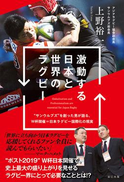 激動する日本と世界のラグビー-電子書籍