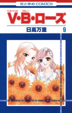 V・B・ローズ 9巻-電子書籍