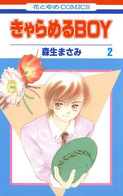 きゃらめるBOY 2巻-電子書籍