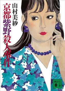 京都紫野殺人事件-電子書籍