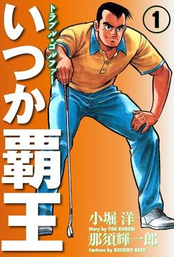 いつか覇王(1)-電子書籍