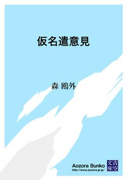 仮名遣意見-電子書籍