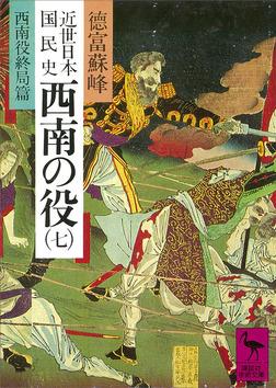 近世日本国民史 西南の役(七) 西南役終局篇-電子書籍