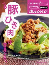 おトク素材でCooking♪ vol.6 豚ひき肉は、変身上手。