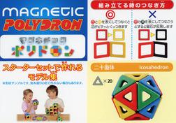 【マグネチックポリドロン モデル集のみ】マグネチック ポリドロン スターターセット-電子書籍