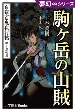夢幻∞シリーズ 百夜・百鬼夜行帖59 駒ヶ岳の山賊-電子書籍