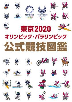 東京2020オリンピック・パラリンピック 公式競技図鑑-電子書籍