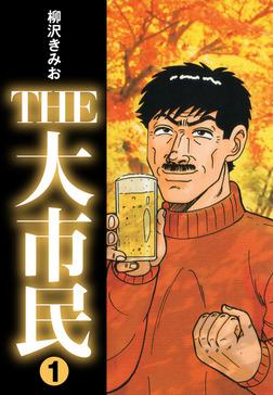 THE大市民(1)-電子書籍