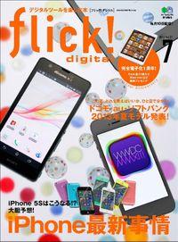 flick! 2013年7月号vol.21