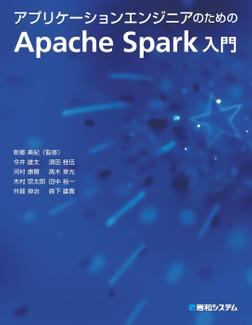 アプリケーションエンジニアのためのApache Spark入門-電子書籍