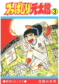 つっぱしり元太郎(3)-電子書籍
