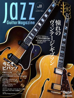 Jazz Guitar Magazine Vol.1-電子書籍
