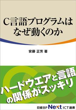 C言語プログラムはなぜ動くのか(日経BP Next ICT選書)-電子書籍