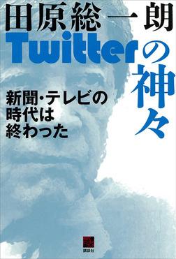田原総一朗Twitterの神々 新聞・テレビの時代は終わった-電子書籍