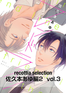 recottia selection 佐久本あゆ編2 vol.3-電子書籍