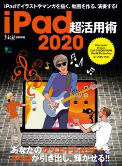 iPad超活用術 2020-電子書籍