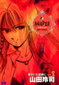 アガペイズ(2)
