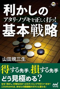 アタリ・ノゾキを正しく打つ! 利かしの基本戦略-電子書籍