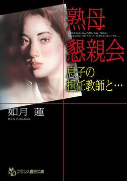 熟母懇親会【息子の担任教師と…】-電子書籍