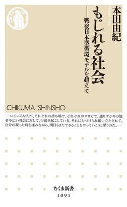 もじれる社会 ――戦後日本型循環モデルを超えて-電子書籍