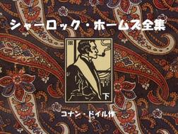 シャーロック・ホームズ全集(下)-電子書籍