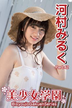 美少女学園 河村みるく Part.42-電子書籍