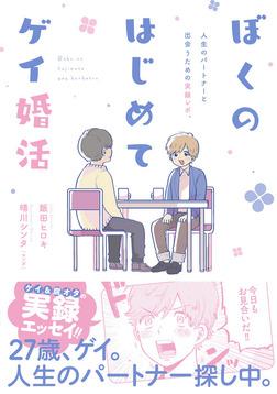 ぼくのはじめてゲイ婚活【電子特典付き】-電子書籍