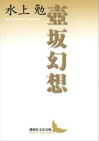 壺坂幻想(講談社文芸文庫)