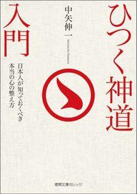 ひつく神道入門(徳間文庫カレッジ)