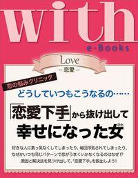 with e-Books 「恋愛下手」から抜け出して幸せになった女